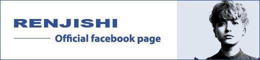 RENJISHI公式Facebook