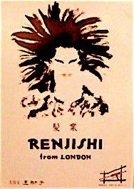 RENJISHI HISTORY エピソード2