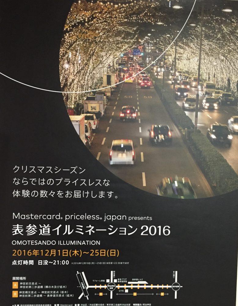 12月の表参道!