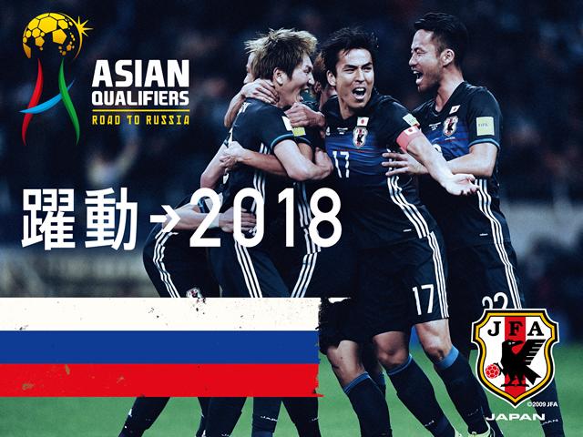 日本代表サッカー 観戦しましたか?