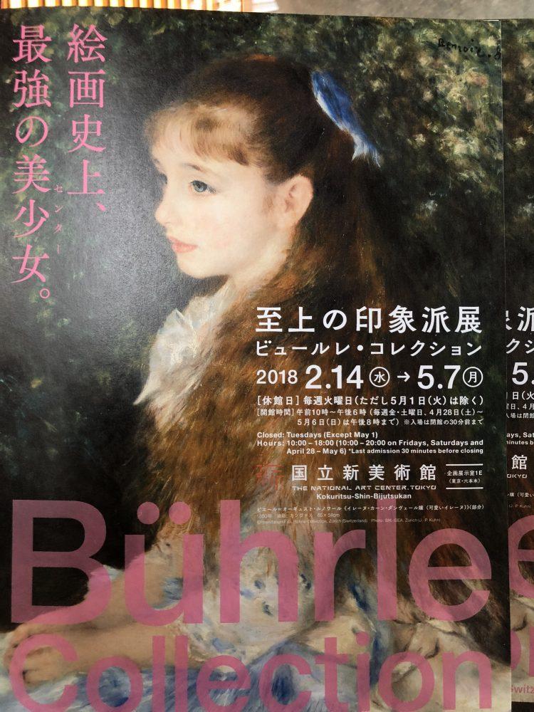 ビュールレ・コレクション展!