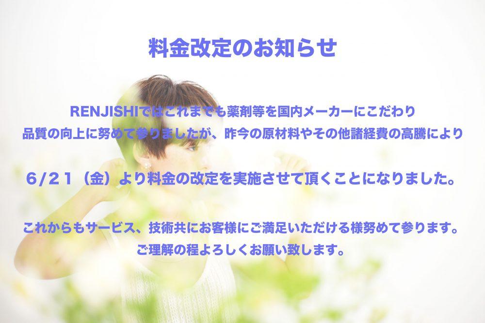 <料金改定のお知らせ>