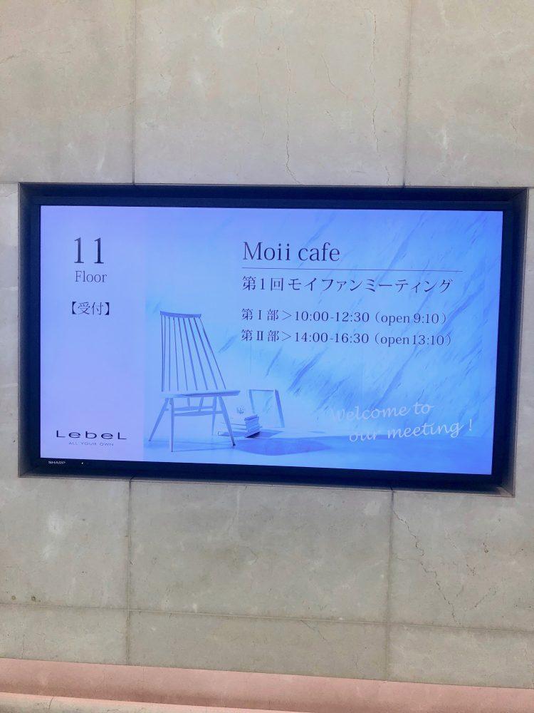 Moii新製品イベントに行ってきました!