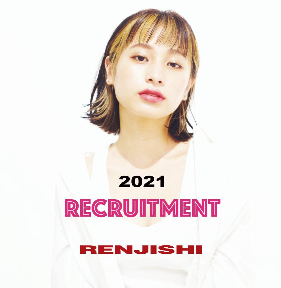 2021年度新卒第二次募集を開始します!!