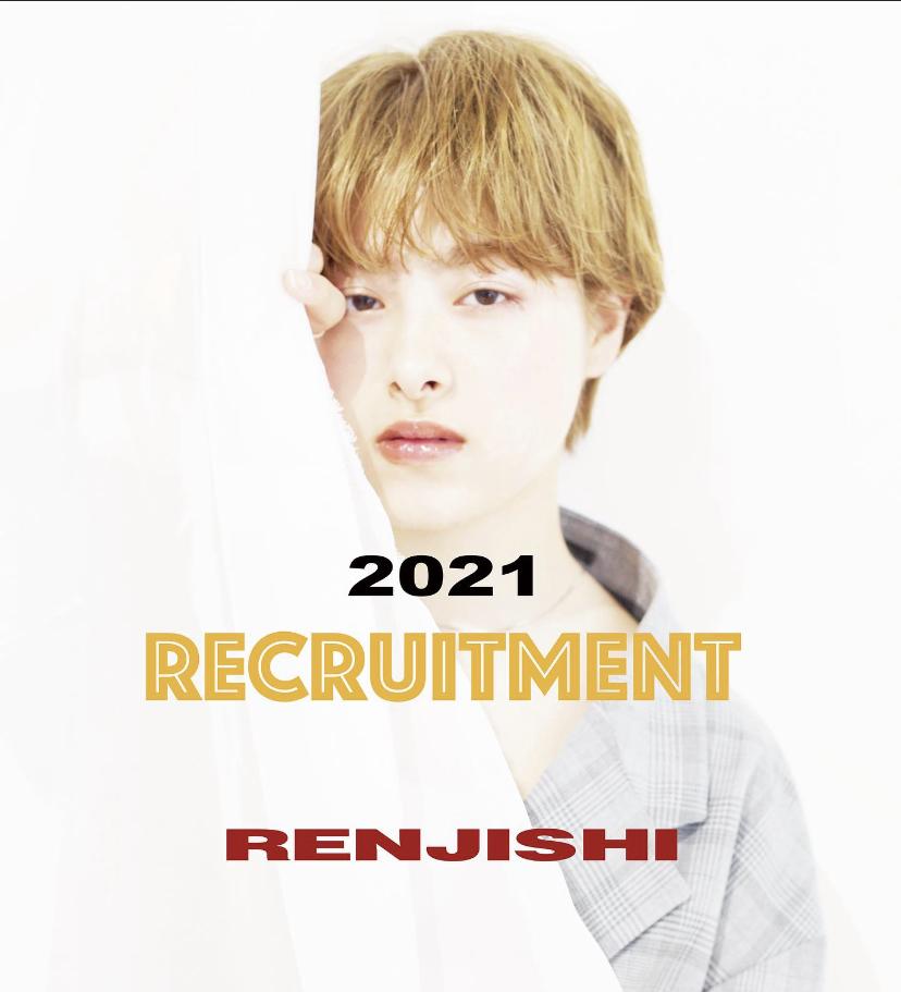 2021年度新卒追加募集中です!!